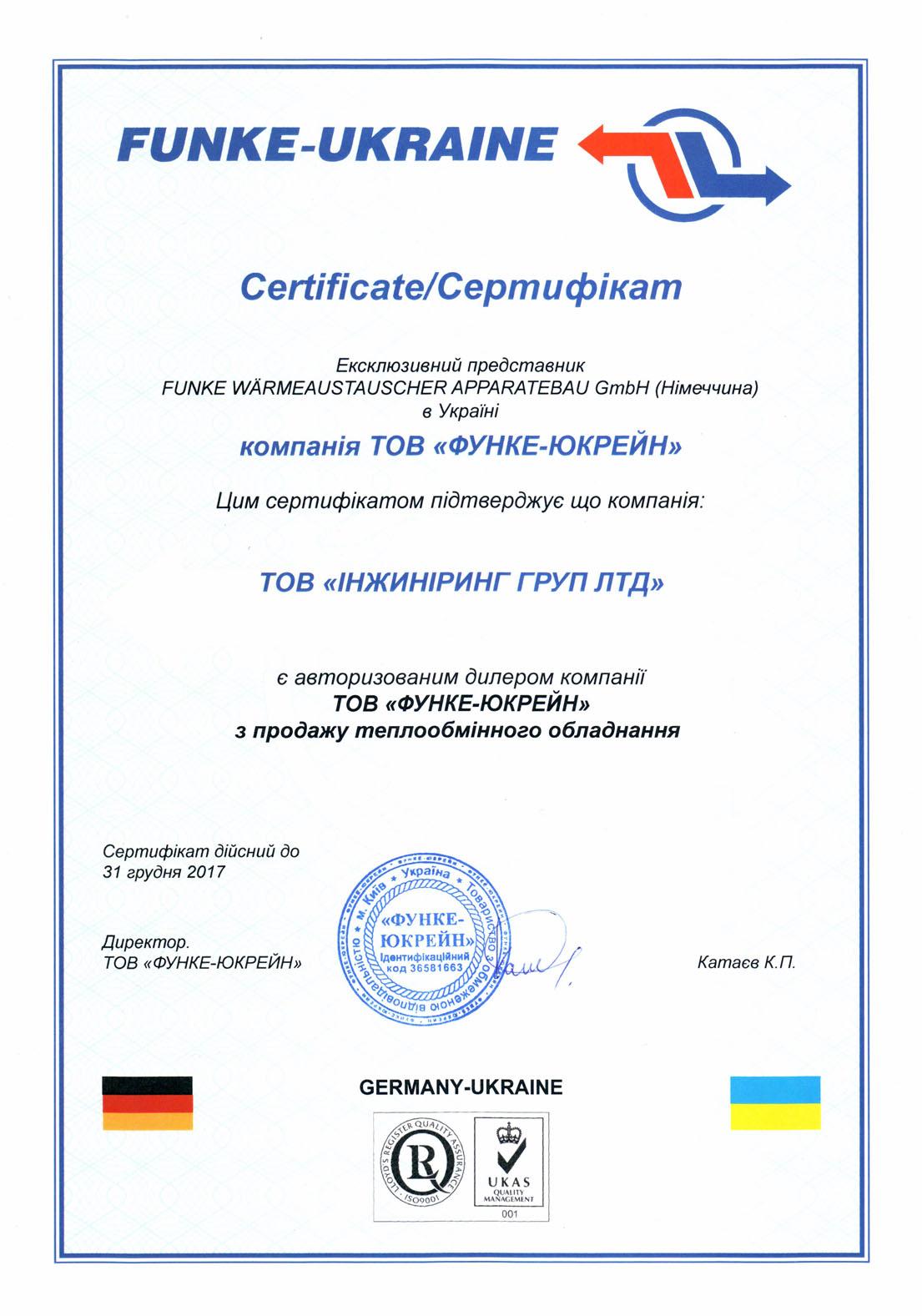 Сертификат партнера FUNKE