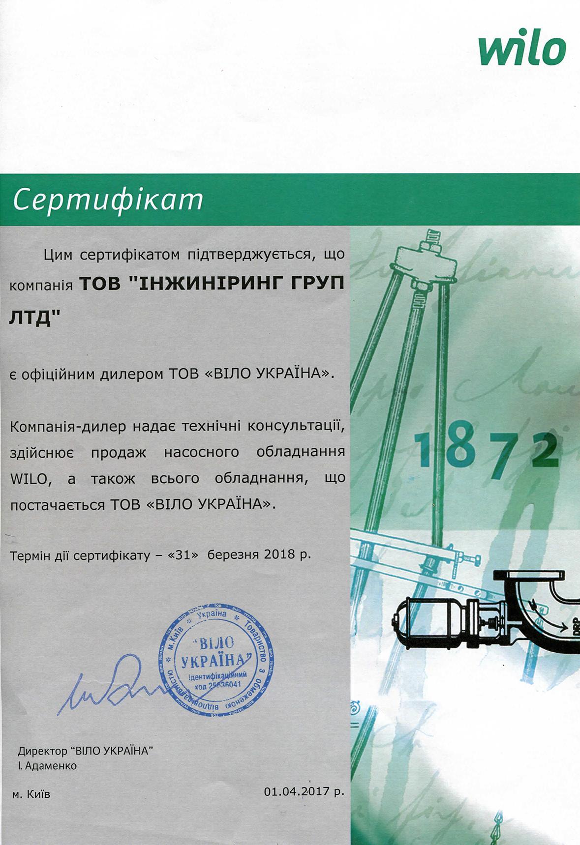 Сертификат партнера WILO